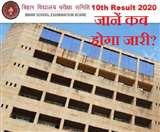 Bihar Board 10th Result 2020: अप्रैल में घोषित होगा बिहार बोर्ड 10वीं का रिजल्ट, यहां पढ़ें लेटेस्ट अपडेट