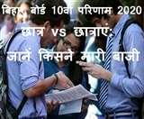 Bihar Board 10th Result 2020 Key Stats: छात्र एक बार फिर रहे आगे, देखें बिहार मैट्रिक रिजल्ट के मुख्य आकड़े