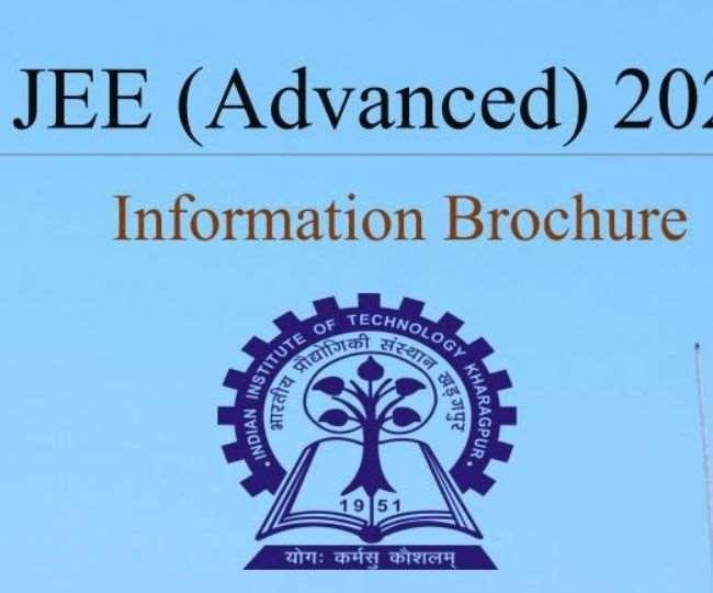 JEE Advanced 2021: इंडियन इंस्ट्टीयूट ऑफ टेक्नोलॉजी खड़गपुर (Indian Institute of Technology, IIT)