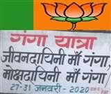 गंगा यात्रा आगमन को लेकर भाजपा ने शुरू की तैयारी, समिति बनाकर सौंपी जिम्मेदारी Kanpur News