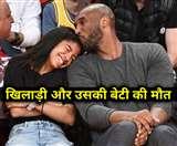 दिग्गज खिलाड़ी कोबी ब्रायंट और उनकी बेटी की विमान हादसे में मौत, क्रिकेटरों ने जताया दुख