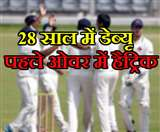Ranji Trophy: 28 साल की उम्र में किया डेब्यू, पहले ही ओवर में हैट्रिक लेकर रचा इतिहास