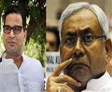 JDU में हाशिए पर प्रशांत- पहले दिल्ली में नहीं बने स्टार प्रचारक, अब बिहार की चुनावी बैठक में नो एंट्री