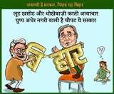 JDU-RJD में थम नहीं रहा सियासी पोस्टर वार, अब कहा- नीतीश-मोदी की खींचतान में टूट रहा बिहार