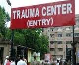 ट्रॉमा सेंटर में स्टाफ मरीजों को बेच रहा है बेड, पैसा न मिलने पर भगाए जाते हैं मरीज लगा आरोप