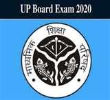 UP Board Exam-2020 : हाईस्कूल की सामाजिक विषय की परीक्षा में पकड़े गए सात मुन्ना भाई