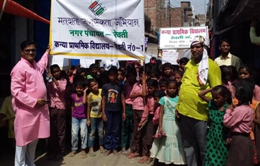प्रभातफेरी निकाल कर बच्चों ने मतदान के प्रति किया जागरूक