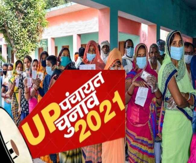Live Sitapur  Panchayat Chunav Result 2021: देखें ग्राम प्रधान, बीडीसी, ब्लॉक प्रमुख और जिला पंचायत सदस्य का रिजल्ट