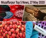 Top Muzaffarpur News of the day, 27 May 2020, मुजफ्फरपुर में अलका लांबा, सोनिया गांधी व प्रियंका गांधी के खिलाफ परिवाद, मधुबनी में क्वारंटाइन कैंप में प्रवासी की मौत