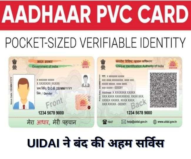 इसके लिए Unique Identification Authority of India (UIDAI) ने PVC आधार कार्ड का ऑप्शन दिया है। (Reuters)