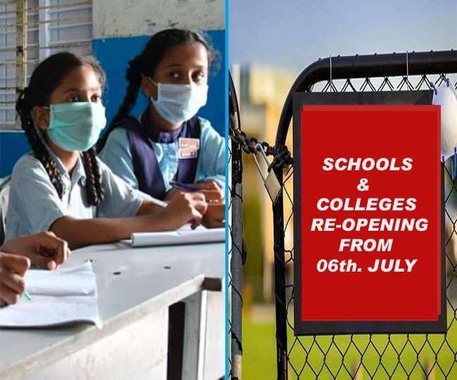 बिहार में छह जुलाई से खुलने लगेंगे शिक्षण संस्थान। प्रतीकात्मक तस्वीर।