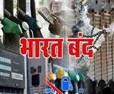 CAA-NRC के विरोध में बुधवार को भाकपा माले की ओर से भारत बंद का आह्वान, प्रशासन अलर्ट Muzaffarpur News