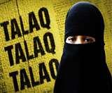 Triple Talaq: उदयपुर में ट्रिपल तलाक का मामला दर्ज
