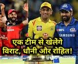 IPL 2020: एक ही टीम से खेलेंगे विराट कोहली, धौनी और रोहित शर्मा, BCCI ने बनाया बड़ा प्लान
