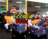 विराट कोहली ने वर्कआउट के दौरान किया खतरनाक स्टंट, हरभजन सिंह ने दिया ये रिएक्शन