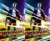 Heropanti 2 Poster: भागती हुई गाड़ियों के बीच बंदूक थामे दिखे टाइगर श्रॉफ, देखें पहला पोस्टर