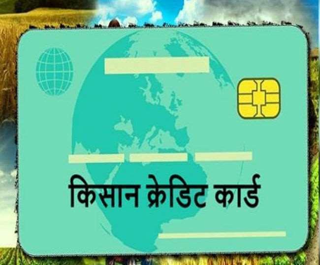 अब तक 1.82 करोड़ किसानों को क्रेडिट कार्ड जारी किए जा चुका है।