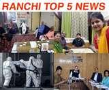 Top Ranchi News of the Day, 28th March 2020, पोते ने ली दादी की जान, नि:शुल्क दाल-भात, ऐसे बिताएं दिन, जहां हैं वहीं रहें, हाइड्रोक्सी क्लोरोक्विन