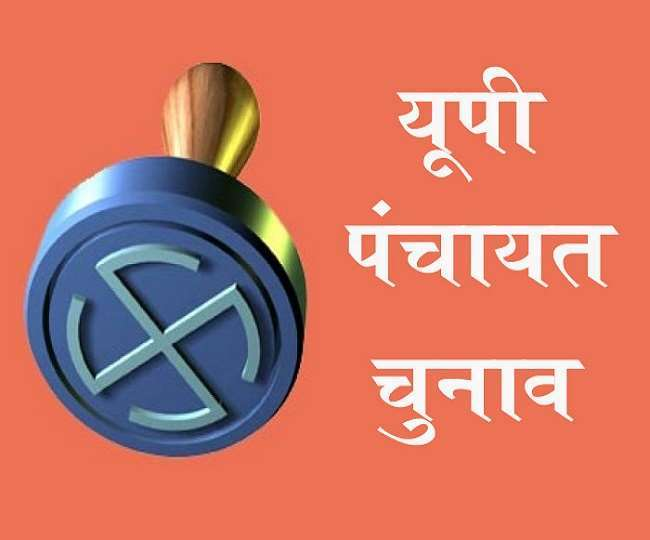 Kaushambi Zila Panchayat Adhyaksh Chunav Result 2021:  BJP की कल्पना सोनकर बनीं जिला पंचायत अध्यक्ष