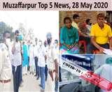 Top Muzaffarpur News of the day, 28 May 2020, दरभंगा की ज्योति की संघर्ष यात्रा पर बनेगी फिल्म, पूर्वी चंपारण में मिले 12 कोरोना पॉजिटिव