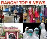 Top Ranchi News of the Day, 28th May 2020, ब्रांच मैनेजर को राहत, 4 कोरोना पॉजिटिव, विमान से आए प्रवासी, सेल के जीएम को राहत, उत्तर पुस्तिकाओं का मूल्यांकन शुरू