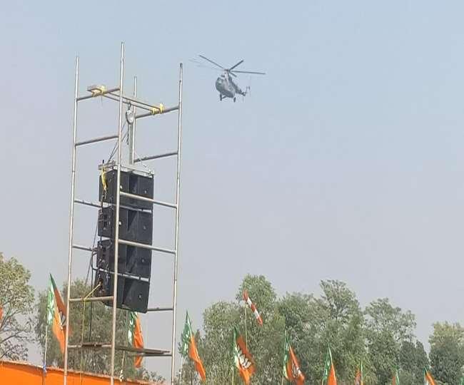 मुजफ्फरपुर के मोतीपुर चीनी मिल मैदान के ऊपर मंडराया पीएम का हेलीकॉप्टर। वे यहां जनसभा को संबोधित करेंगे।