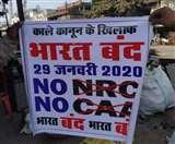 Top Gorakhpur News Of The Day, 29 january 2020 : CAA : गोरखपुर में बंदी बेअसर, देवरिया में पूर्व सांसद आस माेहम्मद हिरासत में