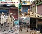 Bharat Bandh in UP : बंद का मिला-जुला असर, लखनऊ में खुली दुकानें; हापुड़ में सड़क पर उतरीं महिलाएं