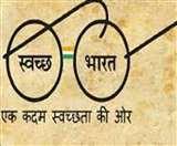 Clean survey 2020 स्वच्छ सर्वेक्षण 2020 में जमशेदपुर राजधानी रांची से आगे Jamshedpur News