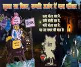 बिहार में सियासी पोस्टर वार: RJD को JDU का जवाब- घोटालों की गठरी संग भैंस पर लालू गए जेल