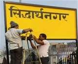 अब सिद्धार्थनगर के नाम से जाना जाएगा नौगढ़ रेलवे स्टेशन, जानें-क्यों हो रही थी परेशानी Gorakhpur News