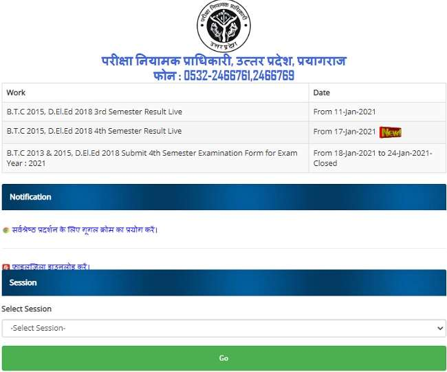 UP DElED Result: UP D.El.Ed. 2018 All Semesters Result available online at btcexam.in