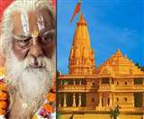नृत्य गोपाल दास ने कहा- छह माह में शुरू होगा अयोध्या में भव्य राममंदिर का निर्माण