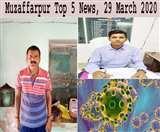 Top Muzaffarpur News of the day, 29 March 2020, मधुबनी में सामूहिक रूप में शराब पी रहा मुखिया गिरफ्तार, ड्यूटी के लिए आइएएस दादी की अंतिम यात्रा में नहीं हुए