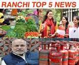 Top Ranchi News of the Day, 29th March 2020, चावल की जमाखोरी, बीएड प्रवेश परीक्षा, लोकायुक्त ने दिए 2 लाख, गैस सिलिंडर, डायल करें 181