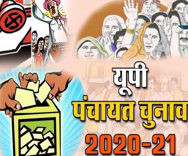 Live Farrukhabad Panchayat Chunav Result 2021: यहां देखें ग्राम प्रधान, बीडीसी, ब्लॉक प्रमुख, जिला पंचायत सदस्य और अध्यक्ष का रिजल्ट