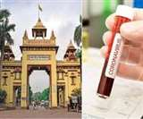 Coronavirus Update Varanasi में चार नए संक्रमित मिले, 21 मरीज हुए स्वस्थ होने की रिपोर्ट