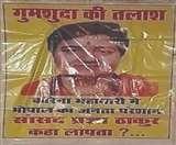 Poster War: अब भोपाल सांसद प्रज्ञा ठाकुर के गुमशुदगी के लगे पोस्टर, कांग्रेस व भाजपा में छिड़ी जुबानी जंग