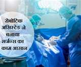 Robotic Assisted Surgery किस तरह डॉक्टरों के लिए मुश्किल सर्जरी को बना रहे हैं आसान