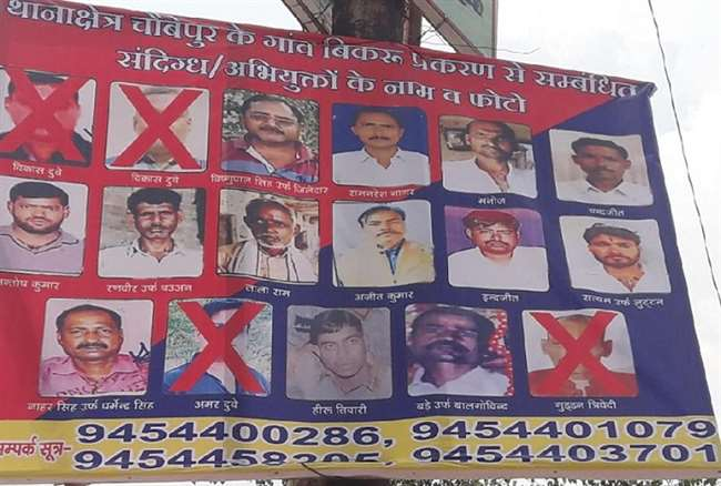 Vikas Dubey Kanpur Latest News Update police declared Award on four helpers  of vikas dubey accused in Bikaru Kand