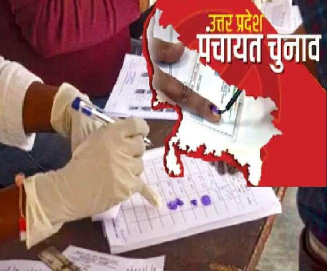 Live Meerut Panchayat Chunav Result 2021: देखें ग्राम प्रधान, बीडीसी, ब्लॉक प्रमुख और जिला पंचायत सदस्य का रिजल्ट