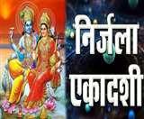 Nirjala Ekadashi 2020: आज है निर्जला एकादशी, जानें-विष्णु जी की पूजा का शुभ मुहूर्त और विधि