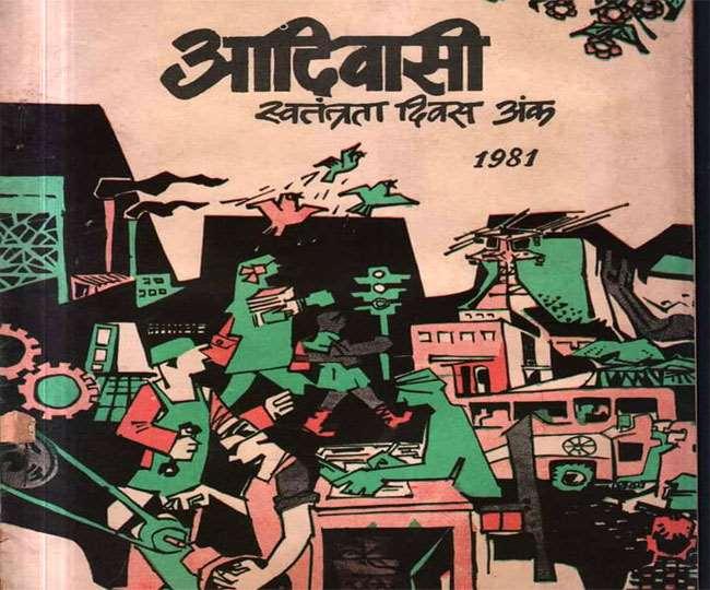 Hindi Journalism Day, Jharkhand News संयुक्त बिहार में घर बन्धु पहली हिंदी की पत्रिका कही जा सकती है।