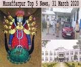 Top Muzaffarpur News of the day, 31 March 2020, सीतामढ़ी में लॉकडाउन के बीच अपराधियों ने व्यवसायी को मारी गोली, कोरोनासुर का संहार करेंगी मां दुर्गा... पेंटिंग से सुलेमान ने दिया संदेश