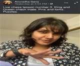 लॉकडाउन में फेसबुक के जरिये हिंदुस्तानियों को चेस के गुर सिखा रहीं अनुराधा बेनीवाल