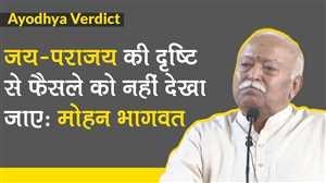 Ayodhya Verdict: Mohan Bhagwat बोले, जय-पराजय की दृष्टि से फैसले को नहीं देखा जाए