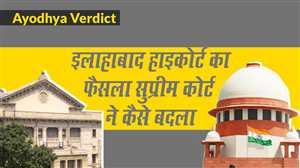 Ayodhya Verdict: Supreme Court ने कैसे पलटा Allahabad  High Court का फैसला, आसान भाषा में समझे
