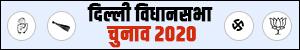 delhi vidhan sabha