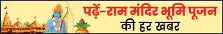 Ram Mandir Bhumi Pujan
