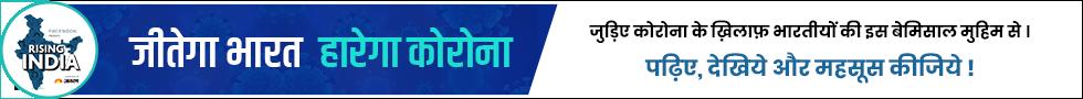 जीतेगा भारत हारेगा कोरोना